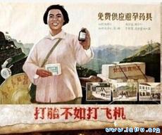 早期的避孕廣告,廣告詞真生猛