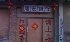 中国最偏远的建设银行在某个小山村发现了