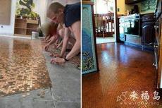 硬幣鋪成的地板,還挺好看的