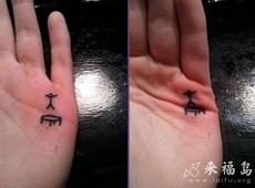 你也可以在手上画一个,玩蹦床吧