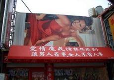 让男人省事,让女人不省人事……这广告太有才了!