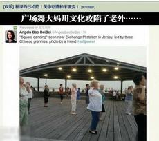 老外们也都跳广场舞了啊