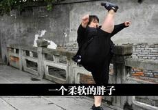 练武并不能减肥,而是成为一个灵活的胖子。-洪金宝说的