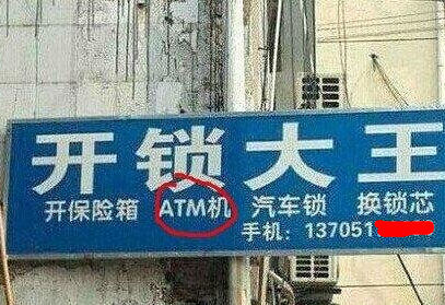連ATM機都能開,求帶小弟一起混啊!