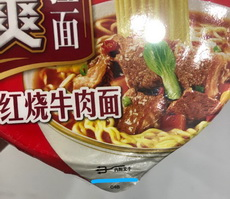 货不对版的叉子