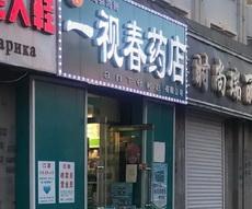 东莞的药店