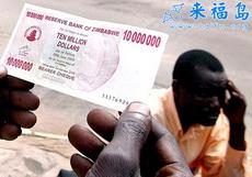 假如让你捡到这样的一张钞票……