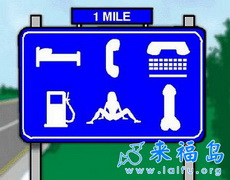 这样的路标你认识吗?知道怎么找到红灯区吗?