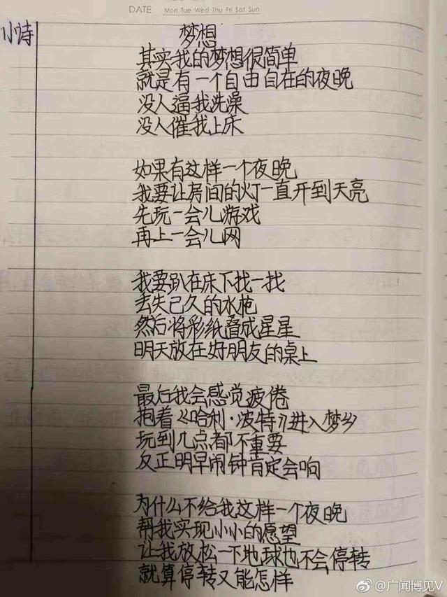 小学四年级写的作文